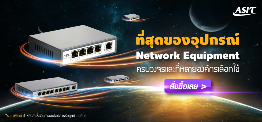 PoE Switch ที่สุดของอุปกรณ์ ด้านเครือข่าย ASIT