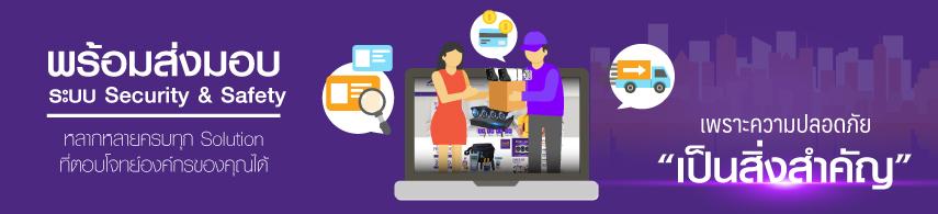 BanmorPro พร้อมส่งมอบ ระบบ Security & Safety หลากหลายครบทุก Solution ที่ตอบโจทย์บริษัท / องค์กรของคุณได้