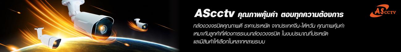 AScctv คุณภาพคุ้มค่า ตอบทุกความต้องการ