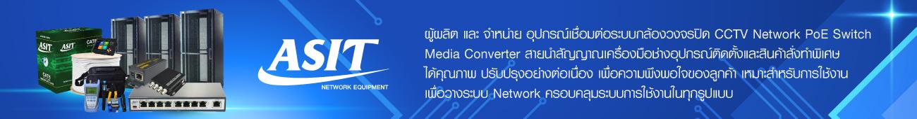 Asit ผู้ผลิต และ จำหน่าย อุปกรณ์เชื่อมต่อระบบกล้องวงจรปิด CCTV Network PoE Switch Media Converter สายนำสัญญาณเครื่องมือช่างอุปกรณ์ติดตั้งและสินค้าสั่งทำพิเศษ ได้คุณภาพ ปรับปรุงอย่างต่อเนื่อง เพื่อความพึงพอใจของลูกค้า เหมาะสำหรับการใช้งาน เพื่อวางระบบ Network ครอบคลุมระบบการใช้งานในทุกรูปแบบ