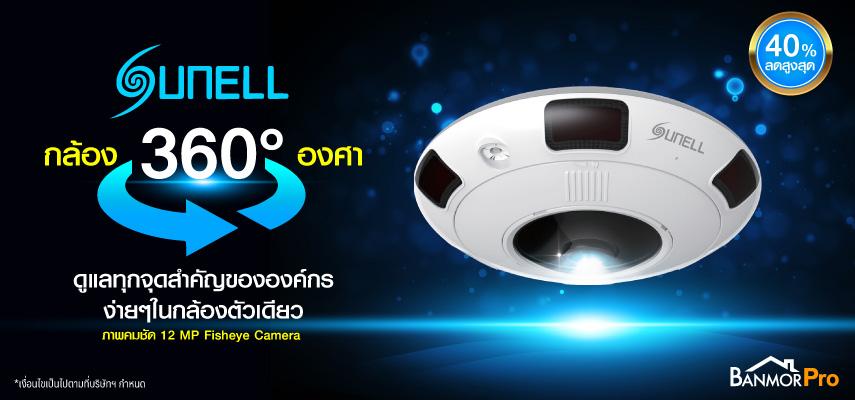 ดูแลทุกจุดสําคัญขององค์กร ง่ายๆในกล้องตัวเดียว สุดยอด fisheye กล้อง 360 องศา sunell ความคมชัด 12 ล้านพิกเซล