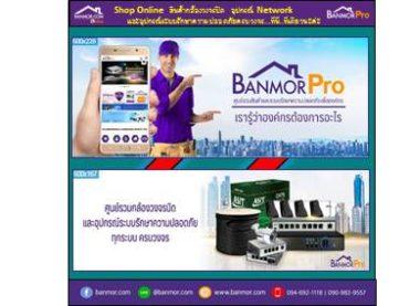 Shop Online สินค้ากล้องวงจรปิด Network อุปกรณ์รักษาความปลอดภัยครบวงจร
