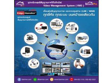 อุปกรณ์รวมศูนย์สสัญญาณภาพวีดีโออัจฉริยะVideo Management System (VMS)