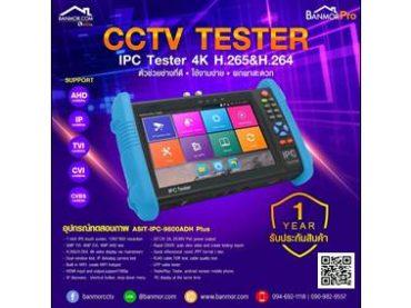 อุปกรณ์ทดสอบภาพ CCTV Tester รุ่น ASIT- IPC-9800ADH Plus