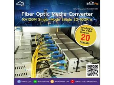 Fiber to LAN อุปกรณ์ขยายสัญญาน สำหรับงานกล้องวงจรปิดระบบ IP จาก ASIT