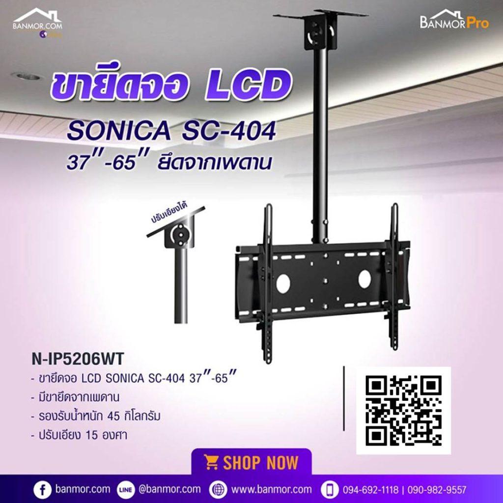 ขายึดจอ LCD รุ่น SC-404