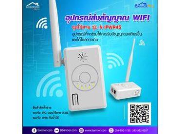 ตัวกระจายสัญญาณ wifi ไร้สายรุ่น N-IPWR4S