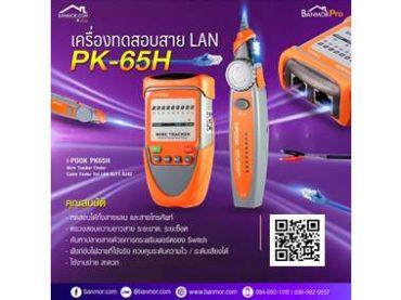 i-POOK PK-65H เครื่องทดสอบสาย LAN