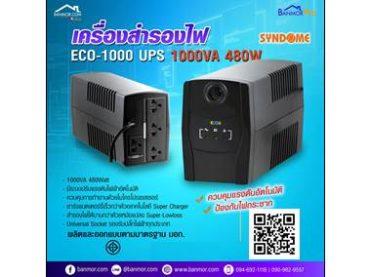 รุ่น ECO-1000 UPS 1000VA 480W SYNDOME เครื่องสำรองไฟ