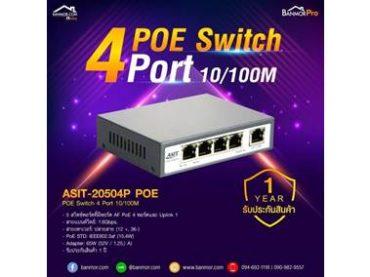 POE Switch 4 Port