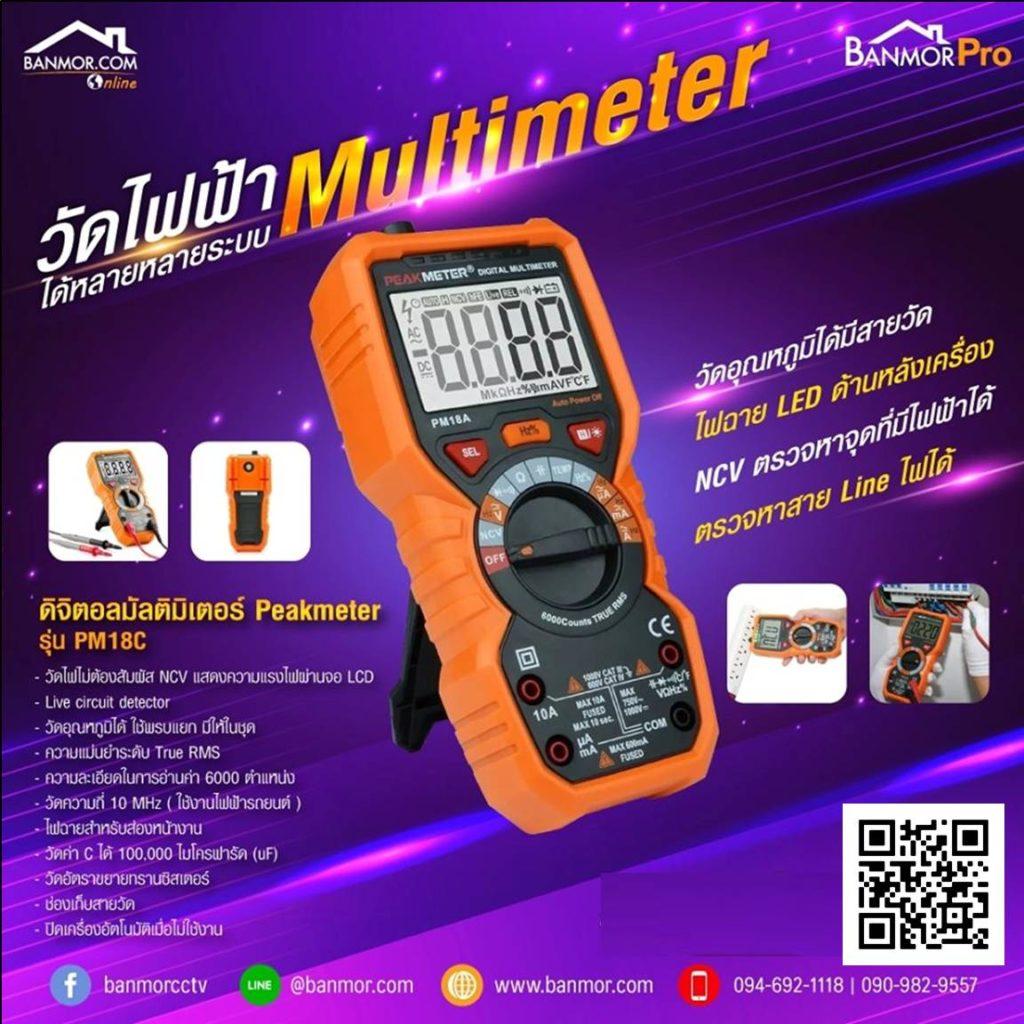 Peakmeter ดิจิตอลมัลติมิเตอร์