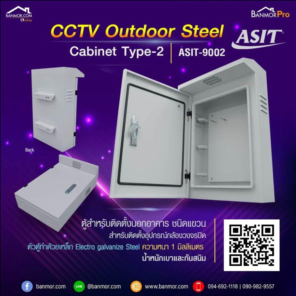 ต้องตู้ Cabinet Out Door รุ่น ASIT-9002