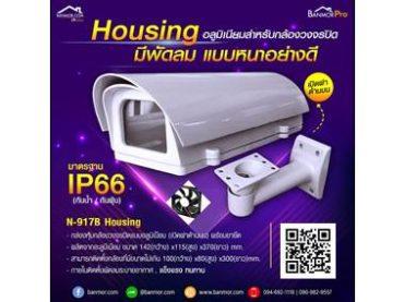 อุปกรณ์หุ้มกล้อง CCTV Housing รุ่น N-917B Housing