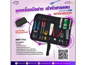 อุปกรณ์เข้าหัวสายแลน รุ่น-ASIT-T13