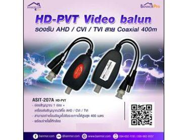 Video balun อุปกรณ์แปลงสัญญาณ