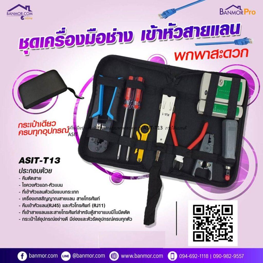 กระเป๋าเครื่องมือช่าง รุ่น ASIT-T13